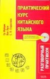 Су Жуйцин - Практический курс китайского языка. Разговорный практикум обложка книги