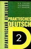 Попов А.А. - Практический курс немецкого языка. Т.2 обложка книги