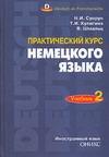 Практический курс немецкого языка. Учебник 2 обложка книги