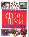 Практический Фэн-Шуй обложка книги
