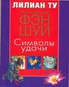 Ту Л. - Практический Фэн-Шуй. Cимволы удачи обложка книги