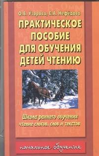 Узорова О.В. - Практическое пособие для обучения детей чтению обложка книги