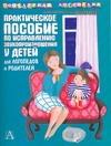 Анищенкова Е.С. - Практическое пособие по исправлению звукопроизношения у детей обложка книги