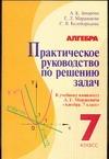 Захарова А. - Практическое руководство по решению задач по алгебре 7 класс обложка книги