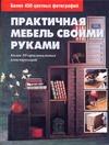 - Практичная мебель своими руками обложка книги
