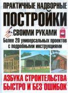 Берч Монти - Практичные надворные постройки своими руками' обложка книги