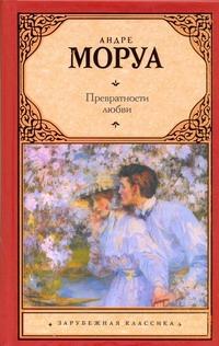Моруа А. - Превратности любви обложка книги