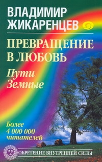 Превращение в Любовь. Пути Земные обложка книги
