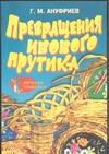 Превращения ивового прутика Ануфриев Г.М.