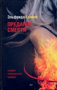 Елинек Эльфрида - Предание смерти. Кое-что о спорте обложка книги