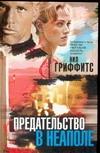 Предательство в Неаполе обложка книги