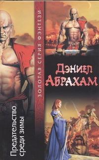 Абрахам Дэниел - Предательство среди зимы обложка книги