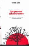 Предвестник землетрясения обложка книги