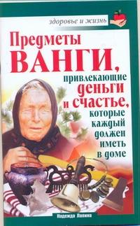 Лапина Надежда - Предметы Ванги, привлекающие деньги и счастье, которые каждый должен иметь в дом обложка книги