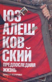 Предпоследняя жизнь Алешковский Юз