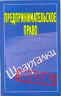 Антонов А.П. - Предпринимательское право. обложка книги