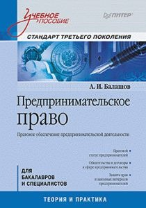 Балашов - Предпринимательское право: Учебное пособие. Стандарт третьего поколения обложка книги