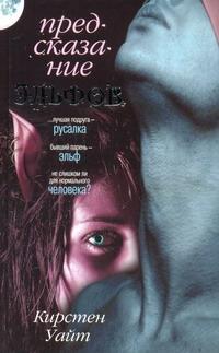 Уайт К. - Предсказание эльфов обложка книги