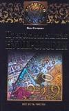 Склярова Вера - Предсказательная нумерология обложка книги