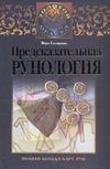 Склярова Вера - Предсказательная рунология обложка книги