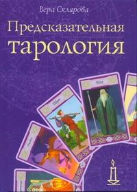 Склярова Вера - Предсказательная тарология обложка книги