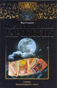 Склярова Вера - Предсказательная тарология. Тайны многоликого таро обложка книги