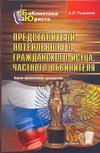 Купить Книга Представители потерпевшего, гражданского истца, частного обвинителя Рыжаков А.П. 978-5-377-00396-0 ИЗД-ВО u0022ЭКЗАМЕНu0022