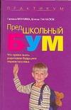 Монина Г.Б. - Предшкольный бум, или Что нужно знать родителям будущего первоклассника. обложка книги