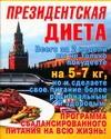 Блохина И.В. - Президентская диета обложка книги