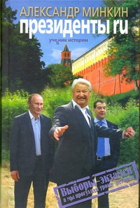 Минкин А. - Президенты RU обложка книги