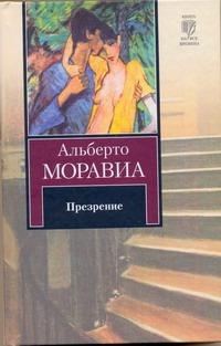 Моравиа Альберто - Презрение обложка книги
