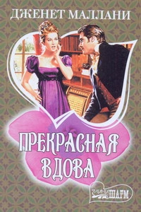 Маллани Дженет - Прекрасная вдова обложка книги