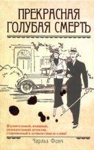 Финч Чарльз - Прекрасная голубая смерть' обложка книги