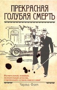 Финч Чарльз - Прекрасная голубая смерть обложка книги