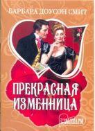 Смит Б.Д. - Прекрасная изменница' обложка книги
