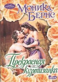 Бернс Моника - Прекрасная куртизанка обложка книги