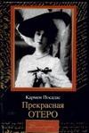 Посадас К. - Прекрасная Отеро обложка книги