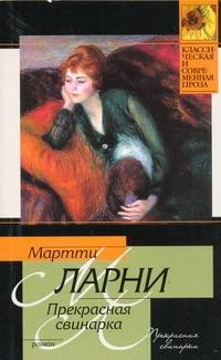 Ларни Мартти - Прекрасная свинарка, или Неподдельные и нелицеприятные воспоминания экономическо обложка книги