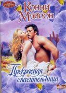Мэйсон К. - Прекрасная спасительница' обложка книги