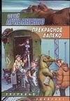 Лукьяненко С. В. - Прекрасное далеко обложка книги