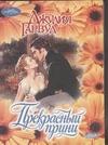 Гарвуд Д. - Прекрасный принц обложка книги
