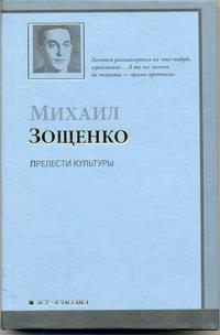Прелести культуры Зощенко М.М.