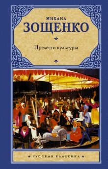 Зощенко М.М. - Прелести культуры обложка книги
