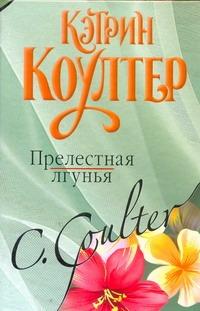 Коултер К. - Прелестная лгунья обложка книги