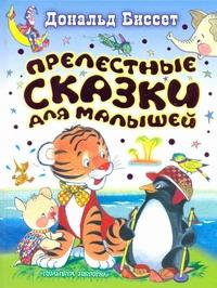 Биссет Дональд - Прелестные сказки для малышей обложка книги