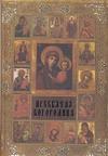 Пресвятая Богородица Панкеев И.А.