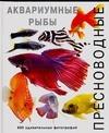 Пресноводные аквариумные рыбы Роджерс Д.