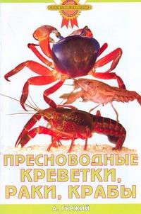 Гуржий А.Н. Пресноводные креветки, раки, крабы крабы креветки в челябинске купить продам