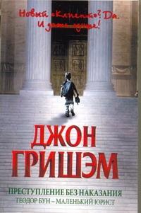 Гришэм Д. - Преступление без наказания: Теодор Бун - маленький юрист обложка книги