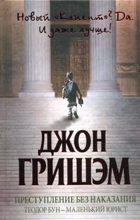 Преступление без наказания: Теодор Бун - маленький юрист Гришэм Д.